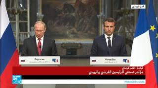 بوتين: الأولوية بالنسبة لنا هي مكافحة الإرهاب ويجب أن نعمل معا بشكل ملموس