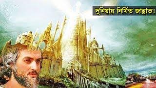 আল্লাহর সাথে পাল্লা দিয়ে বেহেশত নির্মান করল শাদ্দাদ তার ইতিহাস ও পরিনতি | History of Shaddad Heaven