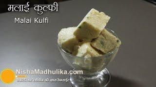 Malai Kulfi Recipe -  How to make Malai Kulfi