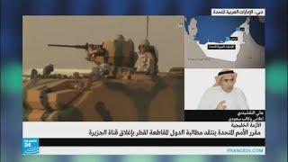 """قطر ستطلب تعويضات عن الأضرار التي سببها """"الحصار"""" المفروض عليها"""