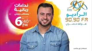 نداءات ربانية | مصطفي حسني | التوبة | الحلقة 29 | رمضان 2017 على الراديو9090