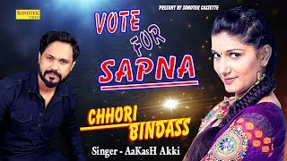 Vote For Sapna | वोट फॉर सपना | Sapna, Aakash Akki, Atul | New Haryanvi Song 2017 | Bigg Boss 11