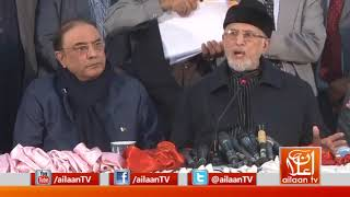 PPP & PAT Joint Press Conference 07 December 2017  @MediaCellPPP  @PATofficialPK