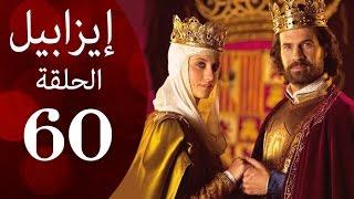 مسلسل ايزابيل - الحلقة الستون بطولة Michelle jenner ملكة اسبانية - Isabel Eps 60