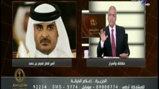 حقائق وأسرار - قطر أصبحت رهينة لدي الدوائر الصهيونية والامريكية