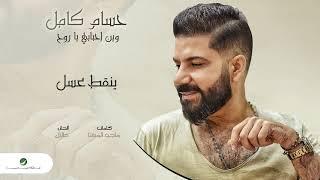 Hussam Kamil ... Yenagt Asal | حسام كامل ... ينقط عسل