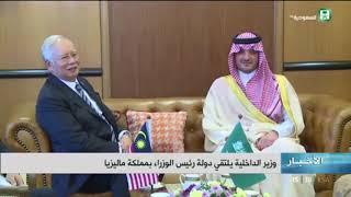 سمو وزير الداخلية يجتمع مع رئيس البرلمان بمملكة ماليزيا