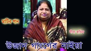 উজান গাঙ্গের নাইয়া  Neena Hamid Ujan Ganger Naiya