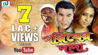 Goriber Dada | Full HD Bangla Movie | Manna, Popy, Mehedi, Nasrin, Ahmed Shorif | CD Vision