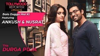 Bolo Dugga Mai Ki Featuring Ankush & Nusrat | Raj Chakraborty | Tollywood Reporter