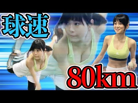 Xxx Mp4 【野球女子】球速80キロ出す!!RaMuの意地!【EXMAX】【RaMu】 3gp Sex