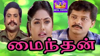 Mainthan-மைந்தன்-Selva,Napoleon,Nirosha,Vadivelu,Super Hit Tamil Full H D Movie