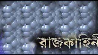 রাজকাহিনী জয়া আহসান এর কাহিনী না দেখলে মিছ করবে,Kolkata Bangla Movie Rajkahini