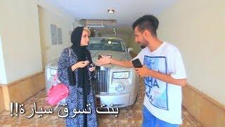 خليت بنت تسوق رولز رويس كانت بتصدم !! شوفو وش صار