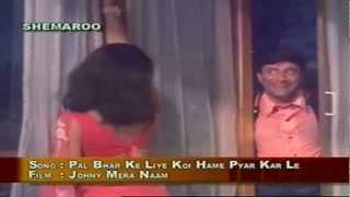 Pal Bhar Ke Liye Koi HD With Lyrics - Dev Anand & Hema Malini