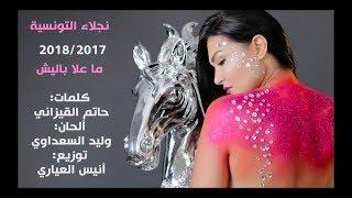 Najla Ettounsia - Ma 3la Balich نجلاء التونسية - ما علا باليش
