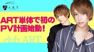 【AIR GROUP】神選抜!カリスマホスト達によるスペシャルPV計画!