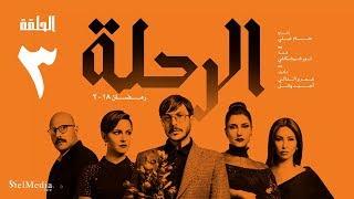 مسلسل الرحلة - باسل خياط - الحلقة 3 الثالثة  كاملة بدون حذف | El Re7la series - Episode 3
