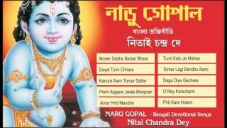 Naru Gopal | Bengali Devotional Songs | Krishna Bhajan | Nitai Chandra Dey | Radhar Biraho