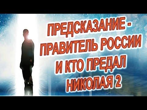началось цветов, предсказания о будущих правителях украины (обезвоживание) это