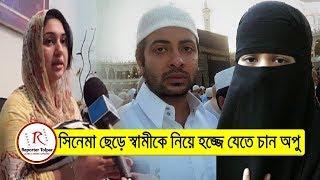 আর সিনেমা নয়! নামাজ, রোজা ও স্বামীর সাথে হজ্জে জেতে চান অপু | Apu Biswas | Bangla Tv News