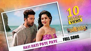 Hati Hati Paye Paye | Shakib Khan | Payel Sarkar | Bhaijaan Elo Re | Romantic Song 2018