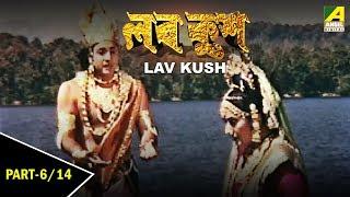 Lav Kush | Bengali Children's Movie | Part - 6/14