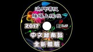 ㊣Ap娛樂 - 中文越南鼓 (全新體驗)