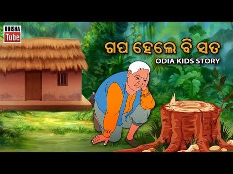 Xxx Mp4 Odia Children Story ଗପ ହେଲେ ବି ସତ Gapa Helebi Sata Educational Video Gapa Ganthili 3gp Sex