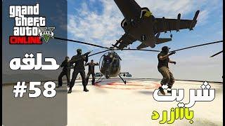 قراند 5 اونلاين : اخيرا شريت هيلوكوبتر 🚁 | #معيشة_الحياة #58