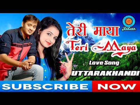 Latest Garhwali Songs 2017 Teri Maya Maya Ki Kungli He Mera Honsi Non Stop Rameshwar & Pramila