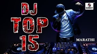DJ TOP 15 - Marathi DJ Songs - Jukebox - Roadhow Songs 2016 - Sumeet Music