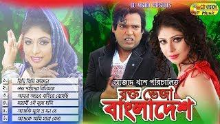 Rokte Veja Bangladesh | Andrew Kishore, Konok Chapa | Bangla Movie Song  | CD Vision | 2017