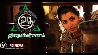 Uru Tamil Movie Quick Review