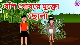 বাঁশ গোবরে মুক্তো ছোলা - Bengali Rupkothar Golpo | Bengali  Fairy Tales