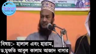Bangla Waz sub Halal And Haram বিষয় হালাল এবং হারাম by Abul Kalam Azad Bashar