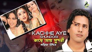 Kachhe Aye Shundori | Shorif Uddin | Audio Album Jukebox | Bangla Song