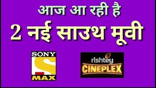 Today 2 New South Hindi Dubbed Movie :- World Television Premiere