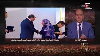 كل يوم - عمرو أديب يطالب بـ قيام  بثورة من أجل المرأة .. تعرف على السبب