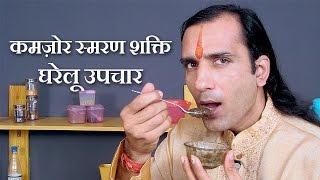 Weak Memory Home Remedies in Hindi - स्मरण शक्ति बढ़ाने के उपाय Health Video 20
