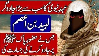 Nabi SAW Par Jadu Karne Wala Sakhs / lubaid bin aasim in Hindi & Urdu