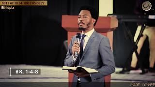 199 Life Changing Preaching time with Prophet Eyu Chufa