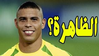 لماذا يُلقب البرازيلي رونالدو بالظاهرة ؟ | ستنبهر عند معرفة القصة !