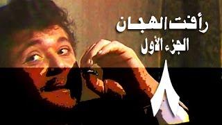 رأفت الهجان جـ1׃ الحلقة 08 من 15