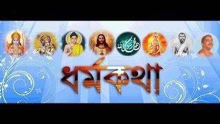 Dharmakatha Biswanath Bhowmick Part9