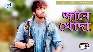 Jane Khoda | Arifin Shuvo | Airin | Valobasha Zindabad |Bangla movie song 2017