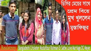 Bangladeshi Cricketer Mustafizur Rahman Er Sathe Love Marriage DC Meyer