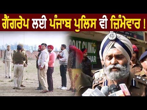 Xxx Mp4 Ludhiana Gang Rape 10 मुल्ज़िमों के साथ साथ Punjab Police भी है ज़िम्मेदार 3gp Sex