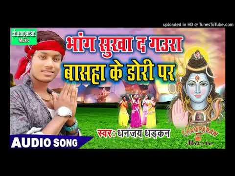 Xxx Mp4 Dhananjay Dhadkan Ka Gana New Bol Bam DJ Radheshyam 3gp Sex