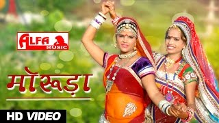 Rajasthani DJ Song MORUDA | Alfa Music & Films | Marwadi DJ Song | 2016